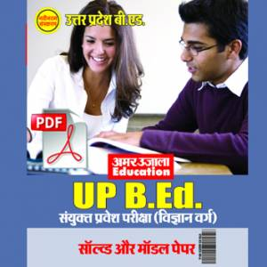 E-Book UP-B.Ed Model Solved (Science Group) (H) 2018