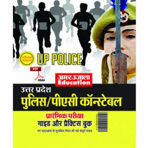 E-Book UP Police Guide and Practice Book Hindi