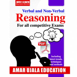 E-Book Verbal and Non-verbal Reasoning English