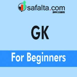 GK for Beginners