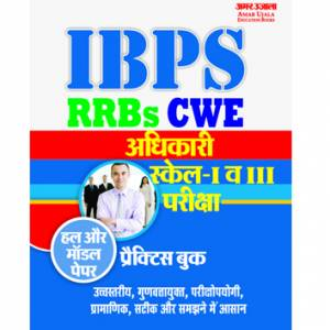 IBPS RRBs Officers Grade I and III Exam Model solved Papers -Hindi