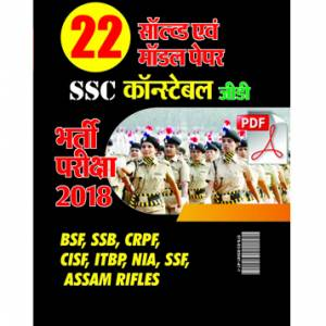 E-Book SSC Constable (GD) Solved and Model Papers