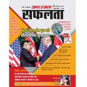 August 2018 Safalta E-Magazine E- Book