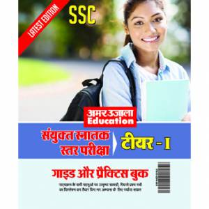 SSC CGL Tier-I Exam Guide and Practice Book Hindi