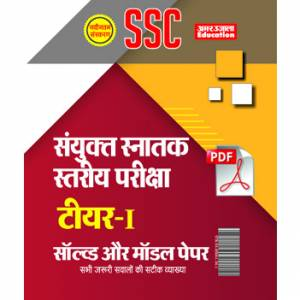E-Book SSC CGL Tier-I Solved and Model Paper Hindi