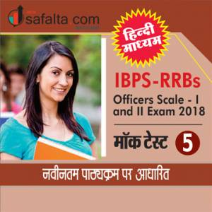 IBPS RRBs Officers Scale-I and III Exam Mock Test-5 Hindi