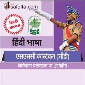 Hindi Language Practice Questions