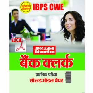 E-Book IBPS Clerk Pre Solved and Model Paper Hindi