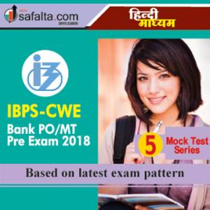 IBPS CWE PO/MT 5 Mock Test Series Hindi