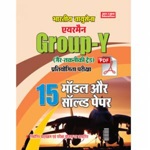 E-Book Indian Air Force Airman Group Y (Non-Technical Trade) Hindi