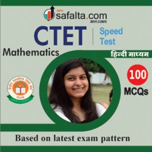 Mathematics for CTET Exam 2018
