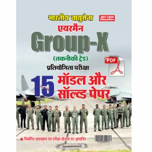 E-Book Indian Air Force Airman Group X (Non-Technical Trade) Hindi