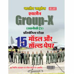 Indian Air Force Airman Group X (Non-Technical Trade) Hindi