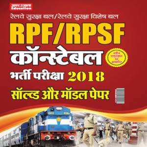 RPF/ RPSF Constable Exam Model and Solved Papers