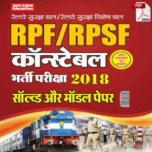 E-Book RPF/ RPSF Constable Exam Model and Solved Papers Hindi
