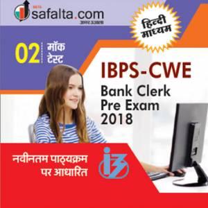 IBPS- CWE Bank Clerk Pre Exam Mock Test-2 Hindi