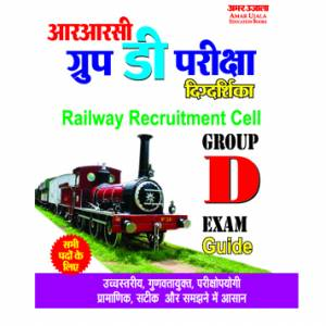 RRC Group D Exam Guide and Practice Book In Hindi