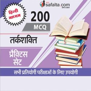 200 Mcq Reasoning Practice Set-Hindi