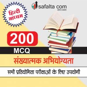 200 Mcq Quantitative Aptitude Practice Set-Hindi