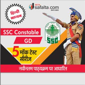 SSC Constable GD Mock Test Series