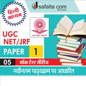 UGC-NET/JRF Compulsory Paper-1 (Teaching & Research Aptitude) Online Mock Test Series-2018
