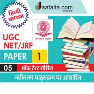 UGC-NET/JRF Paper-1 (Teaching & Research Aptitude) Online Mock Test Series-2018