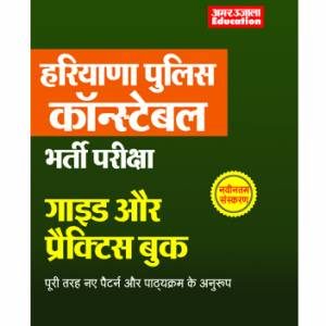 Haryana Police Constable Guide and Practice Book In Hindi