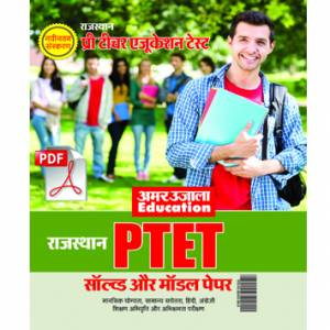 E-Book Rajasthan PTET Solved Model Papers In Hindi