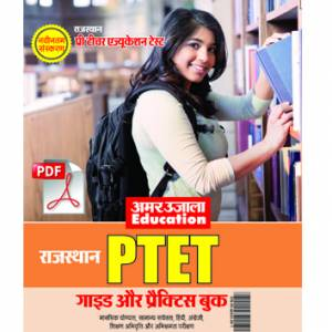 E-Book Rajasthan PTET Guide and Practice Book In Hindi