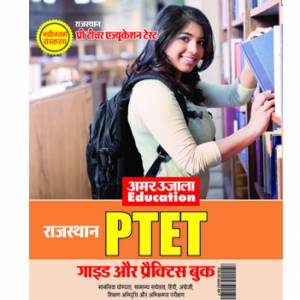 Rajasthan PTET Guide and Practice Book In Hindi