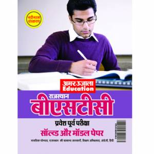 Rajasthan Pre BSTC (D.El.Ed.) Exam Solved and Model Papers