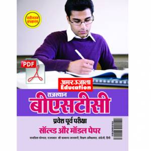 E-Book Rajasthan Pre BSTC (D.El.Ed.) Exam Solved and Model Papers