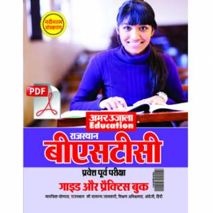 E-Book Rajasthan Pre BSTC (D.El.Ed.) Exam Guide and Practice Book In Hindi
