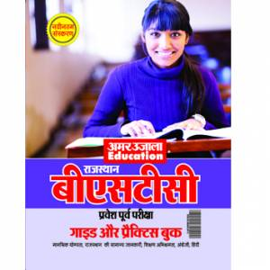 Rajasthan Pre BSTC (D.El.Ed.) Exam Guide and Practice Book In Hindi