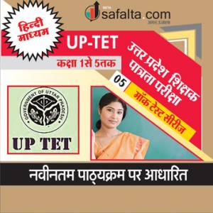 Buy Mock Test Series-5 for UPTET Class (I-V) 2018 Exam Preparation