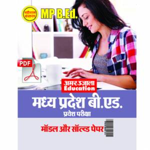 E-Book MP B.Ed. Entrance Exam Model and Solved Papers In Hindi