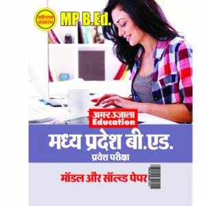 MP B.Ed. Entrance Exam Model and Solved Papers In Hindi