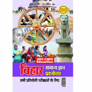 Bihar GK Question-Answer For All Competitive Exams In Hindi
