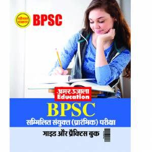 Bihar PSC Common Combined Pre Competitive Examination Guide and Practice Book