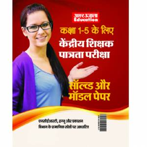CTET For Class I to V Solved and Model Papers In Hindi