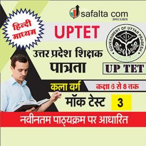 Buy UPTET Exam Mock Test-3 for Class (VI-VIII) @ Safalta.com