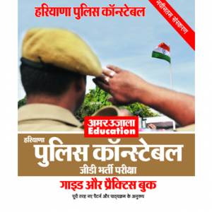 Haryana Police Constable (GD) Guide and Practice Book