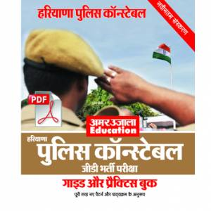 E-Book Haryana Police Constable (GD) Guide and Practice Book