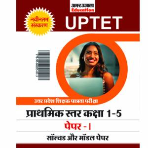 UP-TET Class I -V Primary Level Solved and Model Papers In Hindi