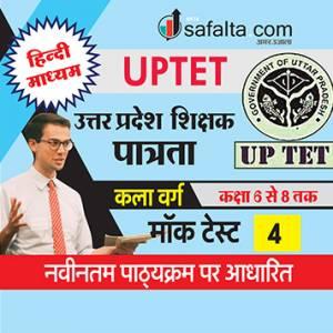 UP-TET Class (VI-VIII) Exam 2018 Mock Test-04 @ Safalta.com