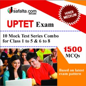 Buy UPTET Exam Test Series Combo for (Class 1 to 5 and 6 to 8)