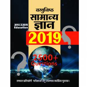 General Knowledge 2019 2500+ Question