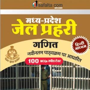 Buy MP Vyapam Jail Prahari Speed Test for Mathematics