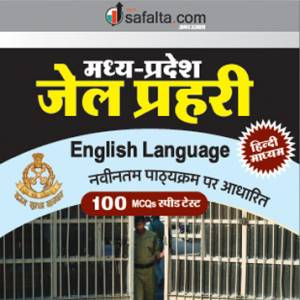 Buy MP Vyapam Jail Prahari Speed Test for English Language