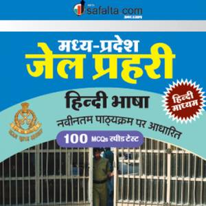 Buy MP Vyapam Jail Prahari Speed Test for Hindi Language